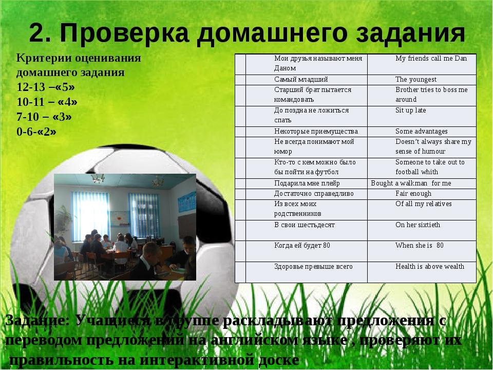 2. Проверка домашнего задания Задание: Учащиеся в группе раскладывают предлож...