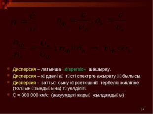 * Дисперсия – латынша «dispersio» шашырау. Дисперсия – күрделі ақ түсті спект
