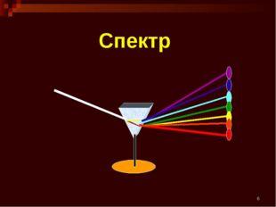 * Спектр