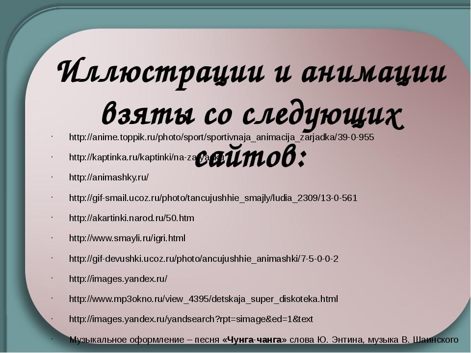 Иллюстрации и анимации взяты со следующих сайтов: http://anime.toppik.ru/phot...