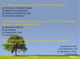 12. Экологически чистые источники энергии: а) тепловые электростанции б) диз