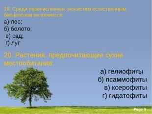 19. Среди перечисленных экосистем естественным биоценозом не является: а) лес