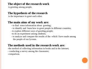 The object of the research work is greeting among people. The hypothesis of