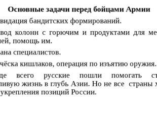 Основные задачи перед бойцами Армии 1.Ликвидация бандитских формирований. 2.П