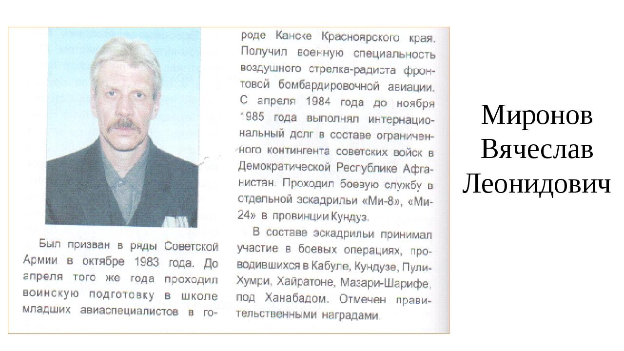 Миронов Вячеслав Леонидович