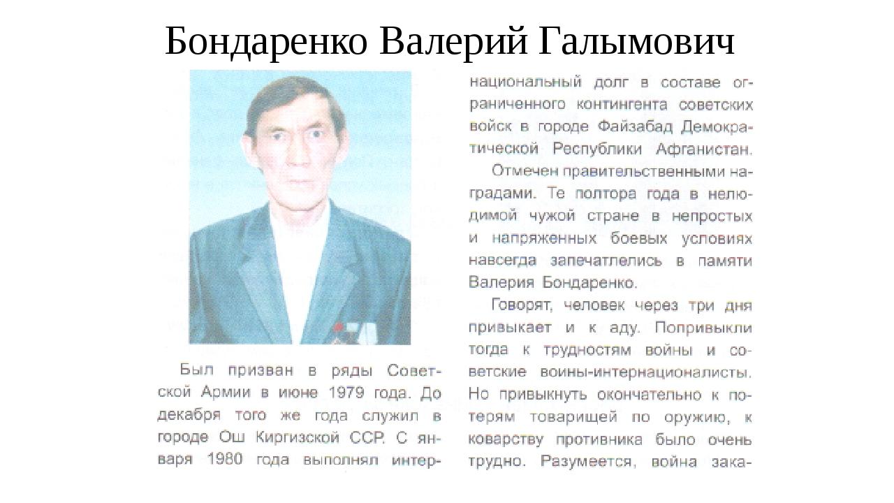 Бондаренко Валерий Галымович