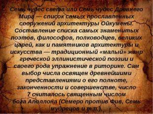 Семь чудес светаилиСемь чудес Древнего Мира— список самых прославленных со