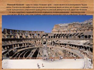 Римский Колизей– одна из самых больших арен – также является полноправным Чу