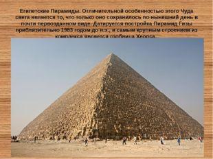 Египетские Пирамиды. Отличительной особенностью этого Чуда света является то,