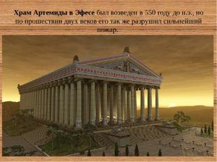 Храм Артемиды в Эфесебыл возведен в 550 году до н.э., но по прошествии двух