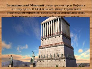Галикарнасский Мавзолейсоздан архитектором Пифеем в 351 году до н.э. В 1494-