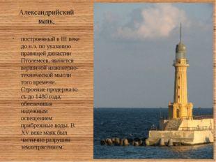 Александрийский маяк, построенный в III веке до н.э. по указанию правящей дин