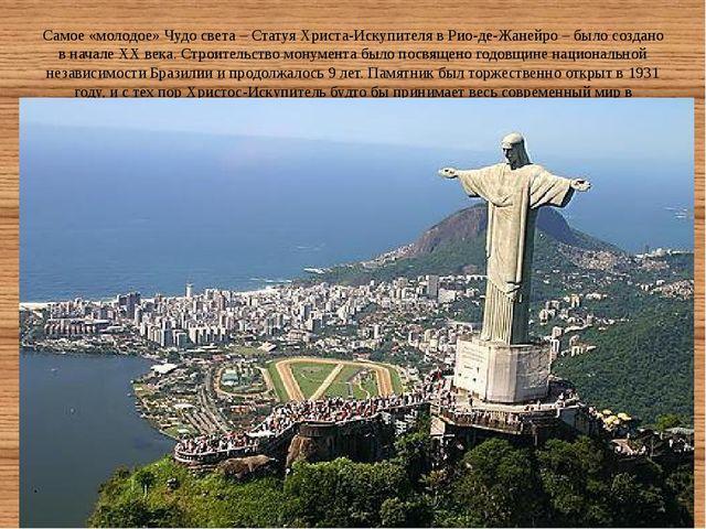 Самое «молодое» Чудо света – Статуя Христа-Искупителя в Рио-де-Жанейро – было...