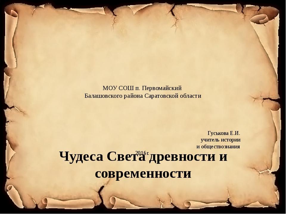МОУ СОШ п. Первомайский Балашовского района Саратовской области Чудеса Света...