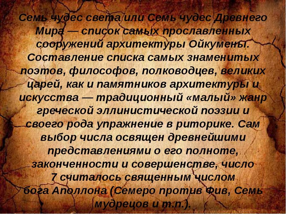 Семь чудес светаилиСемь чудес Древнего Мира— список самых прославленных со...