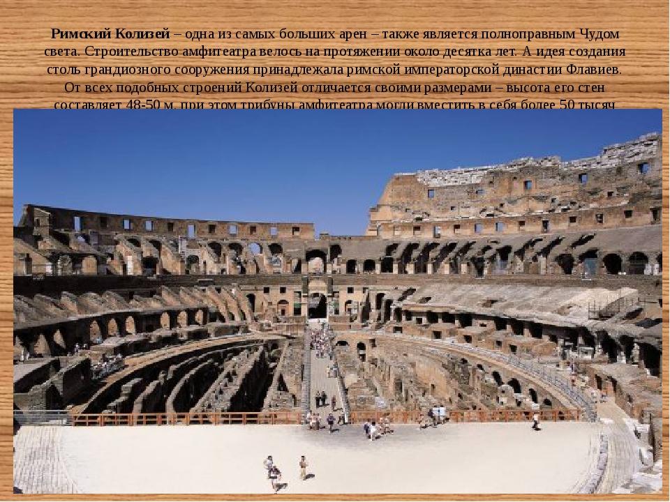Римский Колизей– одна из самых больших арен – также является полноправным Чу...