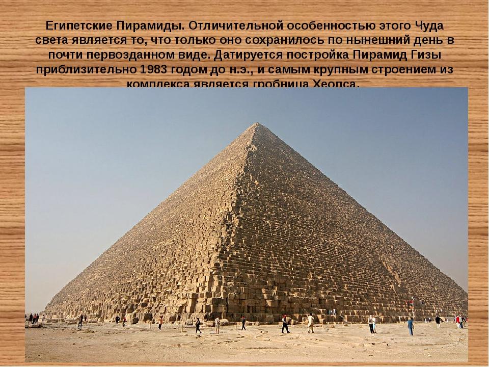 Египетские Пирамиды. Отличительной особенностью этого Чуда света является то,...