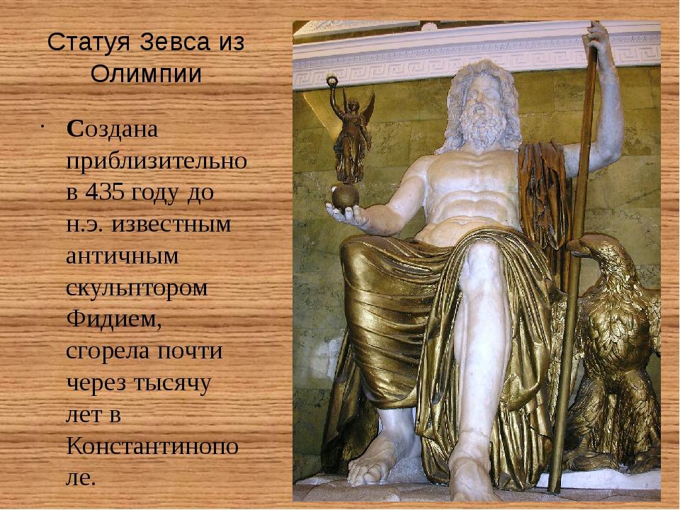 Статуя Зевса из Олимпии Создана приблизительно в 435 году до н.э. известным а...