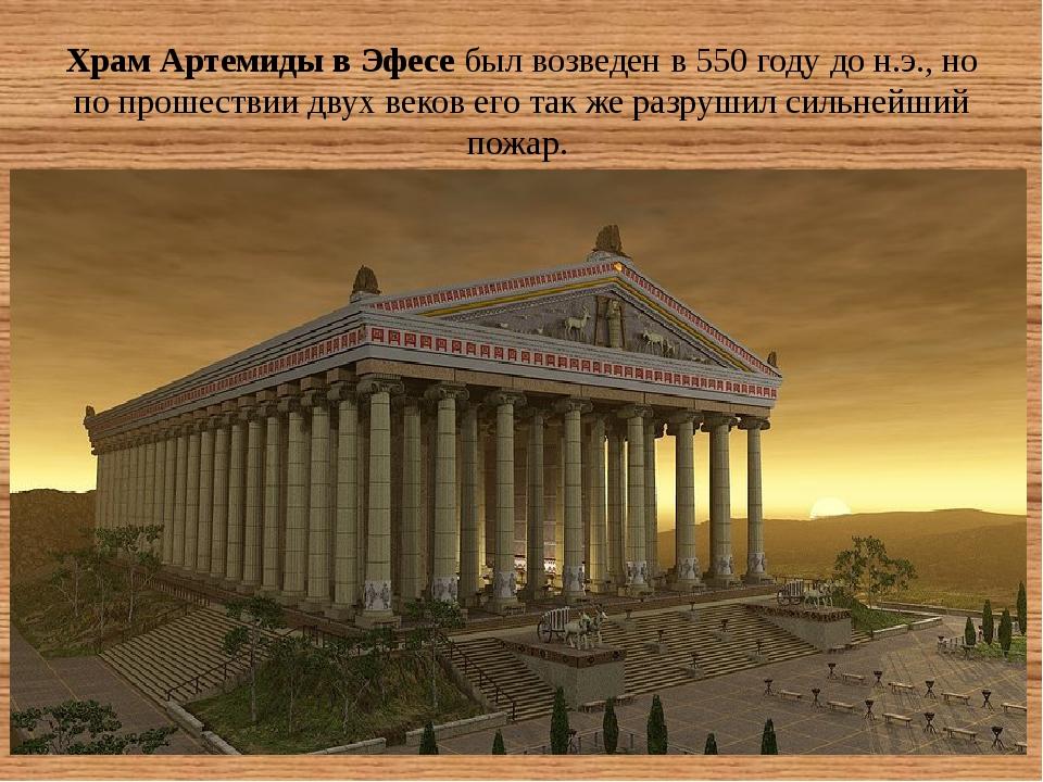 Храм Артемиды в Эфесебыл возведен в 550 году до н.э., но по прошествии двух...