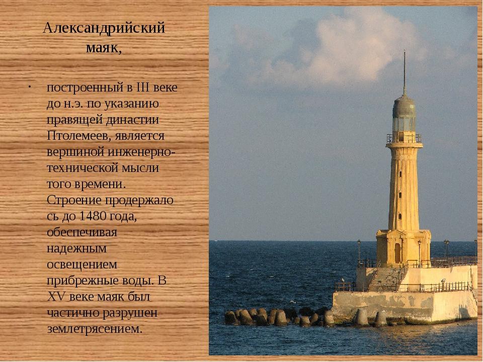Александрийский маяк, построенный в III веке до н.э. по указанию правящей дин...