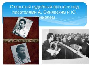 Открытый судебный процесс над писателями А. Синявским и Ю. Даниэлем