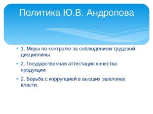 1. Меры по контролю за соблюдением трудовой дисциплины. 2. Государственная ат
