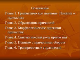Оглавление Глава 1. Грамматическое значение. Понятие о причастии Глава 2. Обр