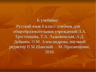 К учебнику: Русский язык 6 класс: учебник для общеобразовательных учреждений/
