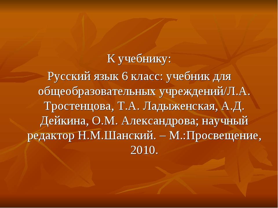 К учебнику: Русский язык 6 класс: учебник для общеобразовательных учреждений/...