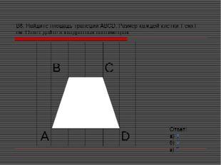 В6. Найдите площадь трапеции АВСD. Размер каждой клетки 1 смх1 см. Ответ дайт