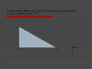 В треугольнике АВС угол С равен 90 градусов, угол А равен 60 градусов, АВ=8.