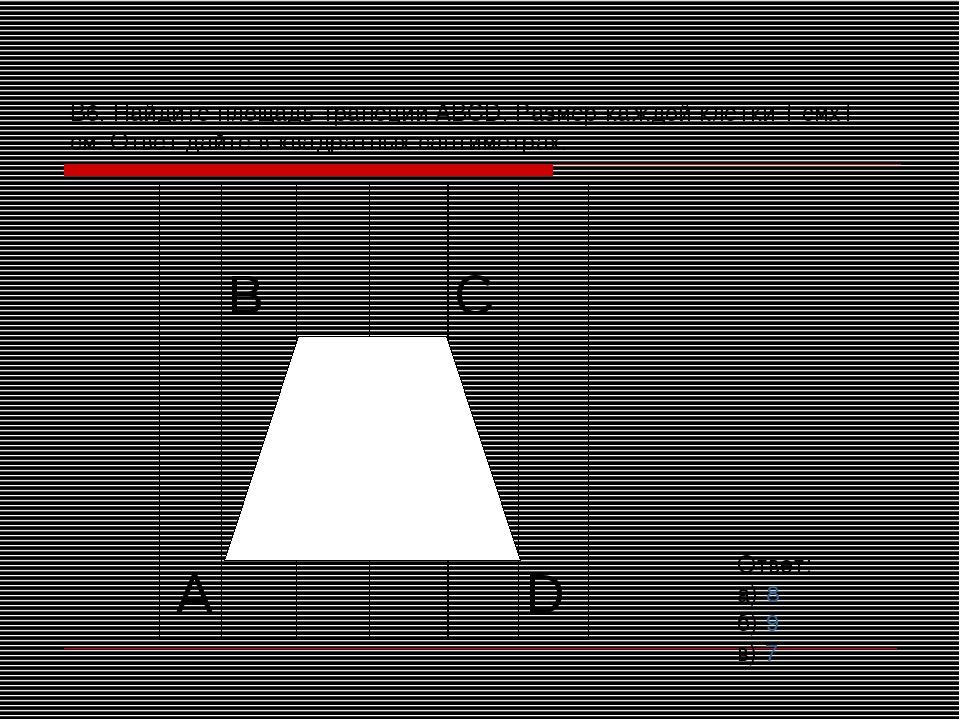 В6. Найдите площадь трапеции АВСD. Размер каждой клетки 1 смх1 см. Ответ дайт...
