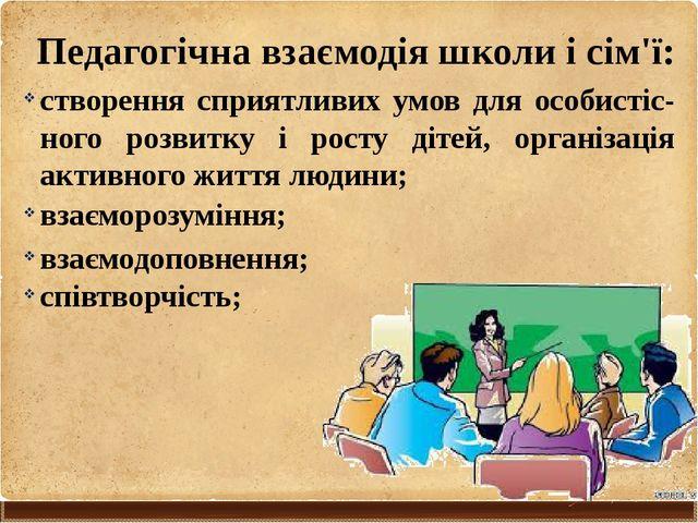 Педагогічна взаємодія школи і сім'ї: створення сприятливих умов для особисті...