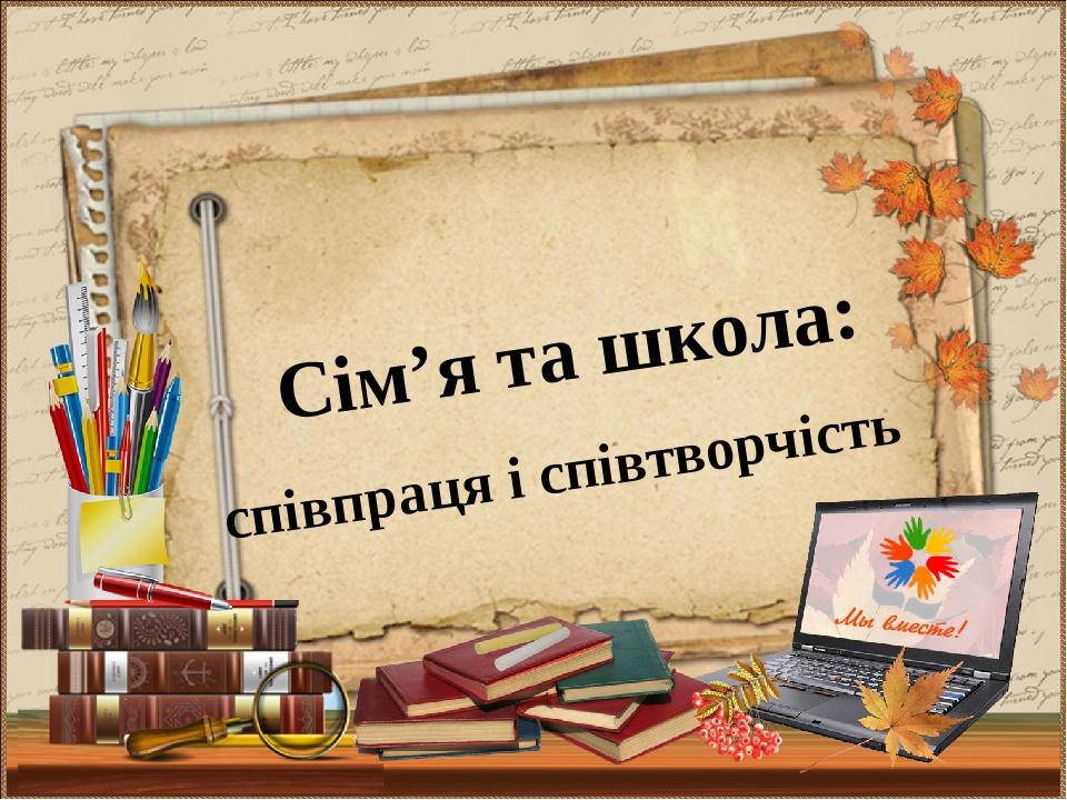 Сім'я та школа: співпраця і співтворчість