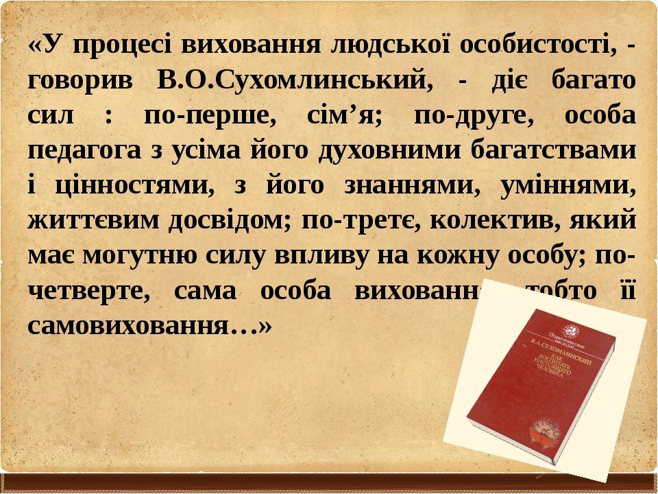 «У процесі виховання людської особистості, - говорив В.О.Сухомлинський, - діє...