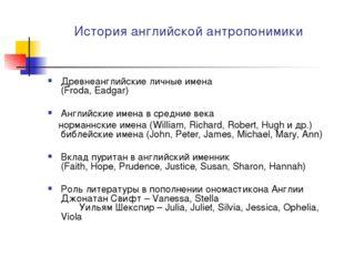 История английской антропонимики Древнеанглийские личные имена (Froda, Eadga