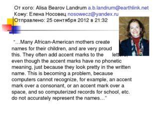 Откого: Alisa Bearov Landrum a.b.landrum@earthlink.net Кому: Елена Носовец