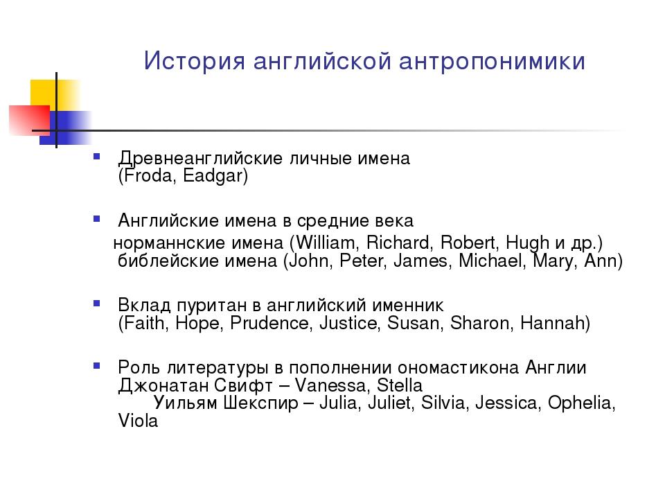 История английской антропонимики Древнеанглийские личные имена (Froda, Eadga...