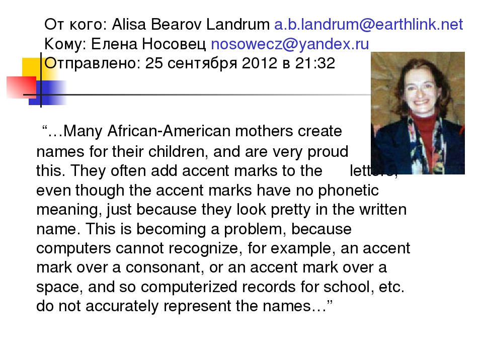 Откого: Alisa Bearov Landrum a.b.landrum@earthlink.net Кому: Елена Носовец...