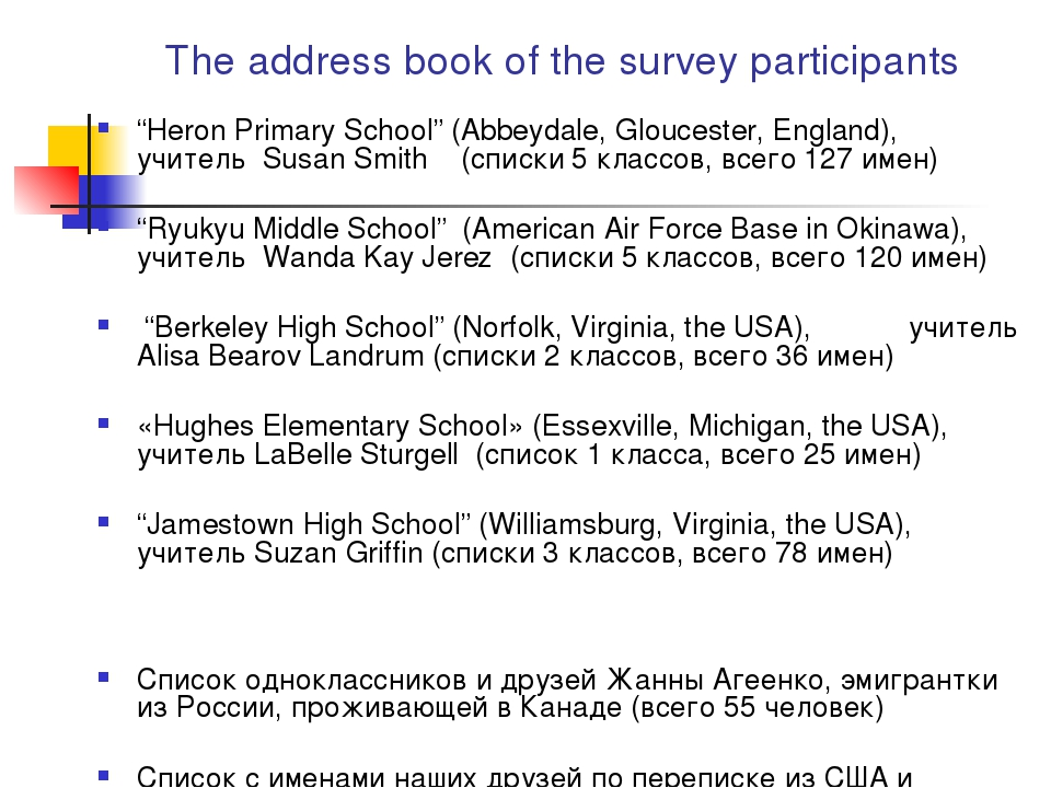 """The address book of the survey participants """"Heron Primary School"""" (Abbeydal..."""
