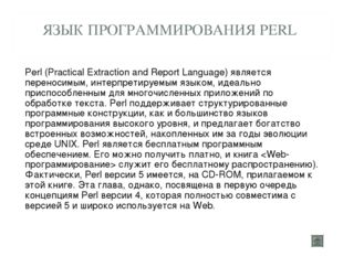ЯЗЫК ПРОГРАММИРОВАНИЯ PERL Perl (Practical Extraction and Report Language) яв