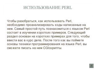 ИСПОЛЬЗОВАНИЕ PERL Чтобы разобраться, как использовать Perl, необходимо проан