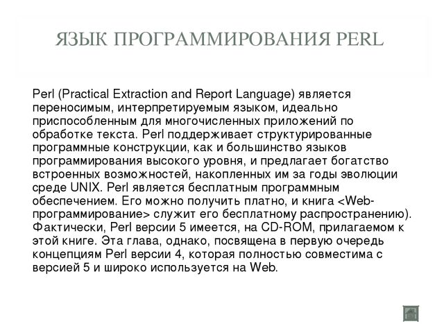 ЯЗЫК ПРОГРАММИРОВАНИЯ PERL Perl (Practical Extraction and Report Language) яв...