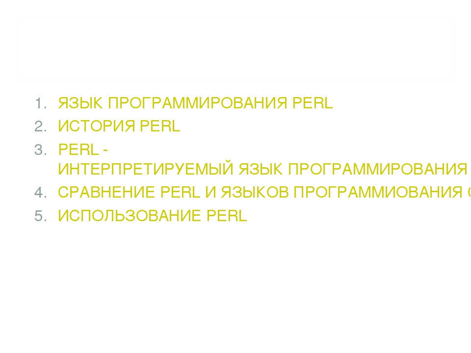 ЯЗЫК ПРОГРАММИРОВАНИЯ PERL ИСТОРИЯ PERL PERL - ИНТЕРПРЕТИРУЕМЫЙ ЯЗЫК ПРОГРАММ...