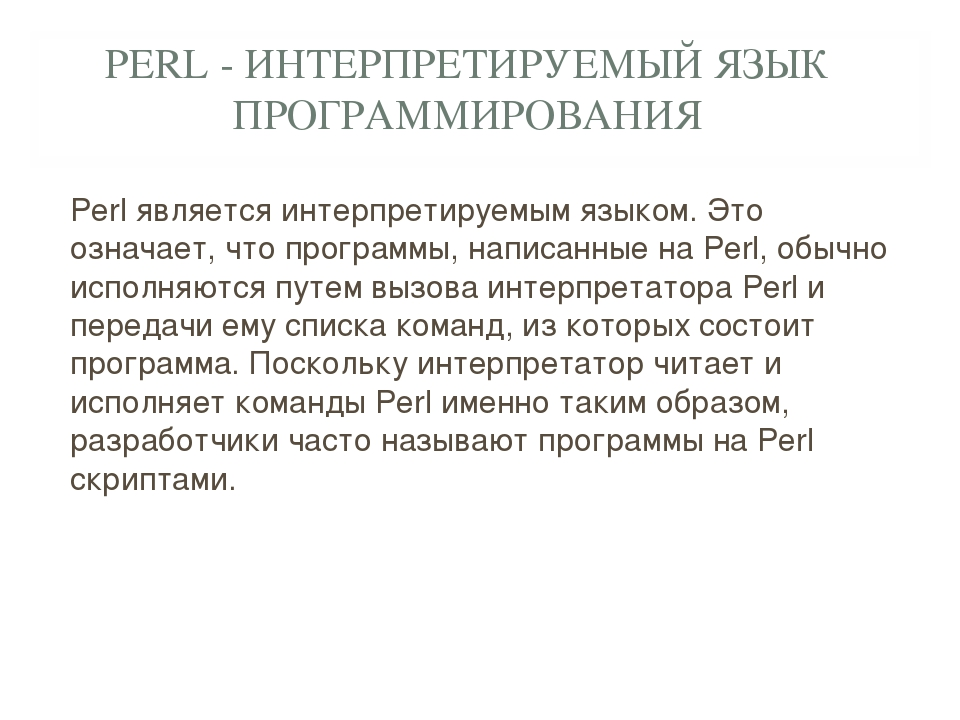 PERL - ИНТЕРПРЕТИРУЕМЫЙ ЯЗЫК ПРОГРАММИРОВАНИЯ Perl является интерпретируемым...