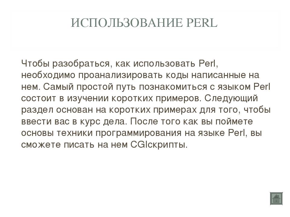 ИСПОЛЬЗОВАНИЕ PERL Чтобы разобраться, как использовать Perl, необходимо проан...
