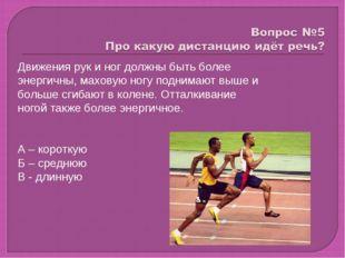 Движения рук и ног должны быть более энергичны, маховую ногу поднимают выше и