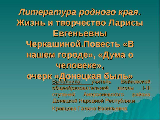 Литература родного края. Жизнь и творчество Ларисы Евгеньевны Черкашиной.Пове...