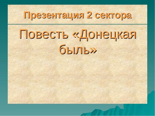Презентация 2 сектора Повесть «Донецкая быль»
