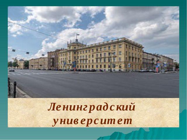 Ленинградский университет
